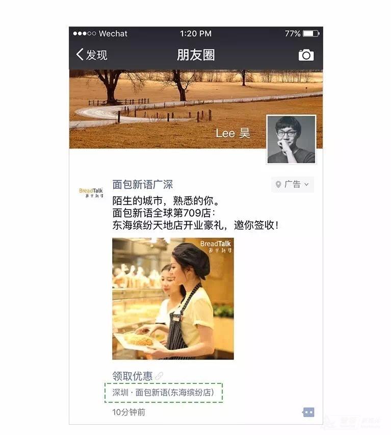 朋友圈本地推广广告外层增加门店地址信息栏