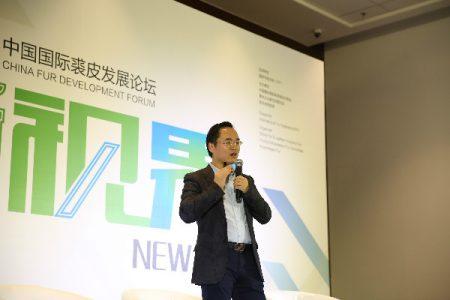 2016年1月12日在中国国际裘皮发展论坛上分享趋势