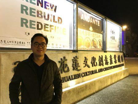 2016年2月9日到台湾花莲文化创意产业园考察体验